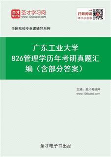 广东工业大学826管理学历年考研真题汇编(含部分答案)