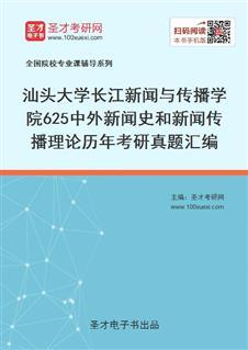 汕头大学长江新闻与传播学院《625中外新闻史和新闻传播理论》历年考研真题汇编