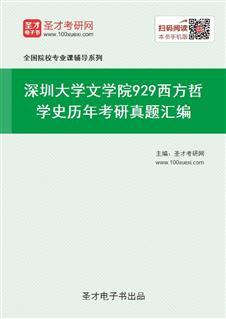 深圳大学文学院929西方哲学史历年考研真题汇编