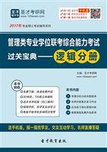 2017年管理类专业学位联考综合能力考试过关宝典—逻辑分册