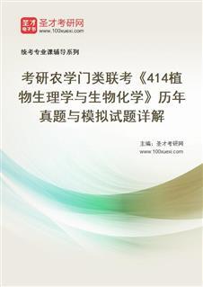考研农学门类联考《414植物生理学与生物化学》历年考研真题与模拟试题详解