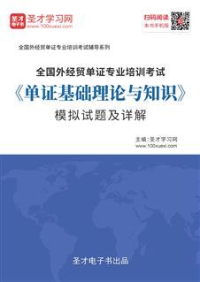 2020年全国外经贸单证专业培训考试《单证基础理论与知识》模拟试题及详解