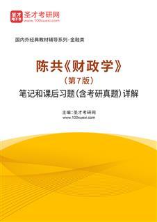 陈共《财政学》(第7版)笔记和课后习题(含考研真题)详解