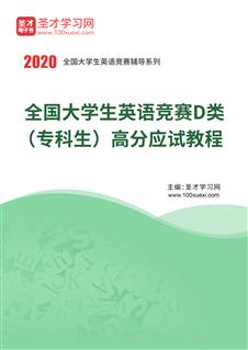 2020年全国大学生英语竞赛D类(专科生)高分应试教程