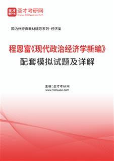 程恩富《现代政治经济学新编》配套模拟试题及详解