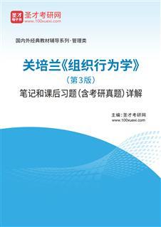 关培兰《组织行为学》(第3版)笔记和课后习题(含考研真题)详解