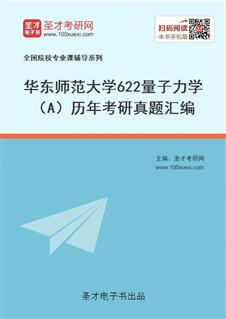华东师范大学622量子力学(A)历年考研真题汇编