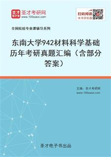 东南大学《942材料科学基础》历年考研真题汇编(含部分答案)