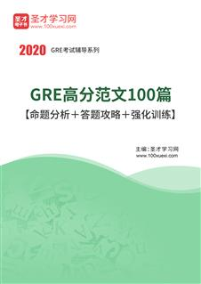 2020年GRE高分范文100篇【命题分析+答题攻略+强化训练】
