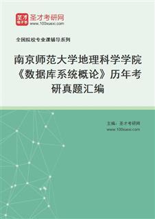 南京师范大学地理科学学院《数据库系统概论》历年考研真题汇编