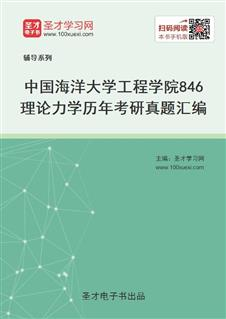 中国海洋大学工程学院《846理论力学》历年考研真题汇编