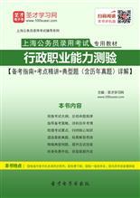 2017年上海公务员录用考试专用教材:行政职业能力测验【备考指南+考点精讲+典型题(含历年真题)详解】