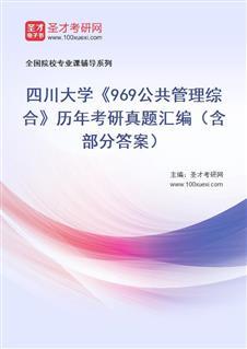 四川大学公共管理学院969公共管理综合历年考研真题汇编(含部分答案)