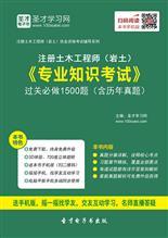 2019年注册土木工程师(岩土)《专业知识考试》过关必做1500题(含历年真题)