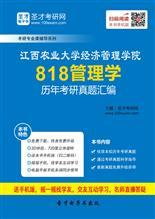 江西农业大学经济管理学院818管理学历年考研真题汇编