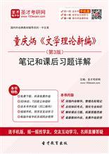 童庆炳《文学理论新编》(第3版)笔记和课后习题详解