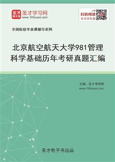 北京航空航天大学981管理科学基础历年考研真题汇编