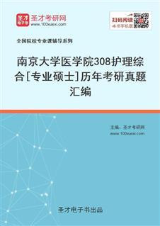南京大学医学院《308护理综合》[专业硕士]历年考研真题汇编