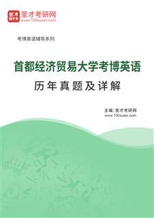 首都经济贸易大学考博英语历年真题及详解