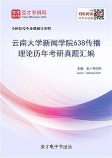 云南大学新闻学院638传播理论历年考研真题汇编