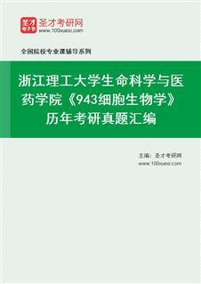 浙江理工大学生命科学学院943细胞生物学历年考研真题汇编