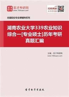湖南农业大学339农业知识综合一[专业硕士]历年考研真题汇编