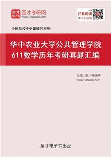 华中农业大学公共管理学院《611数学》历年考研真题汇编