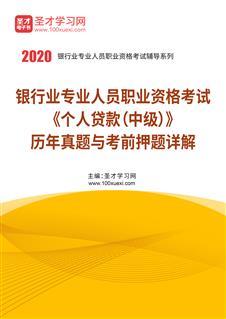 2020年下半年银行业专业人员职业资格考试《个人贷款(中级)》历年真题与考前押题详解