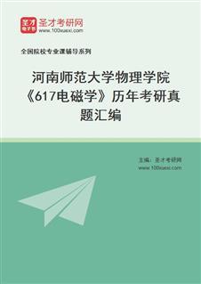 河南师范大学物理与电子工程学院《617电磁学》历年考研真题汇编