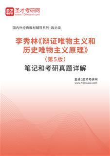 李秀林《辩证唯物主义和历史唯物主义原理》(第5版)笔记和考研真题详解