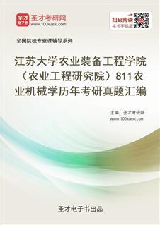 江苏大学农业装备工程学院(农业工程研究院)《811农业机械学》历年考研真题汇编