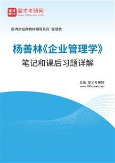 杨善林《企业管理学》笔记和课后习题详解