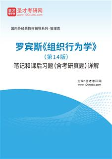 罗宾斯《组织行为学》(第14版)笔记和课后习题(含考研真题)详解