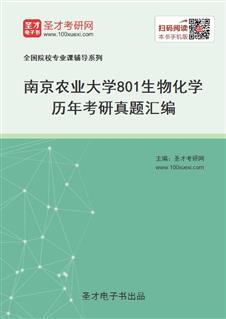 南京农业大学《801生物化学》历年考研真题汇编