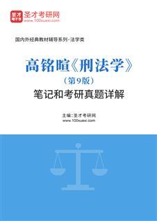 高铭暄《刑法学》(第9版)笔记和考研真题详解