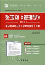 张玉利《管理学》(第2版)笔记和课后习题(含考研真题)详解