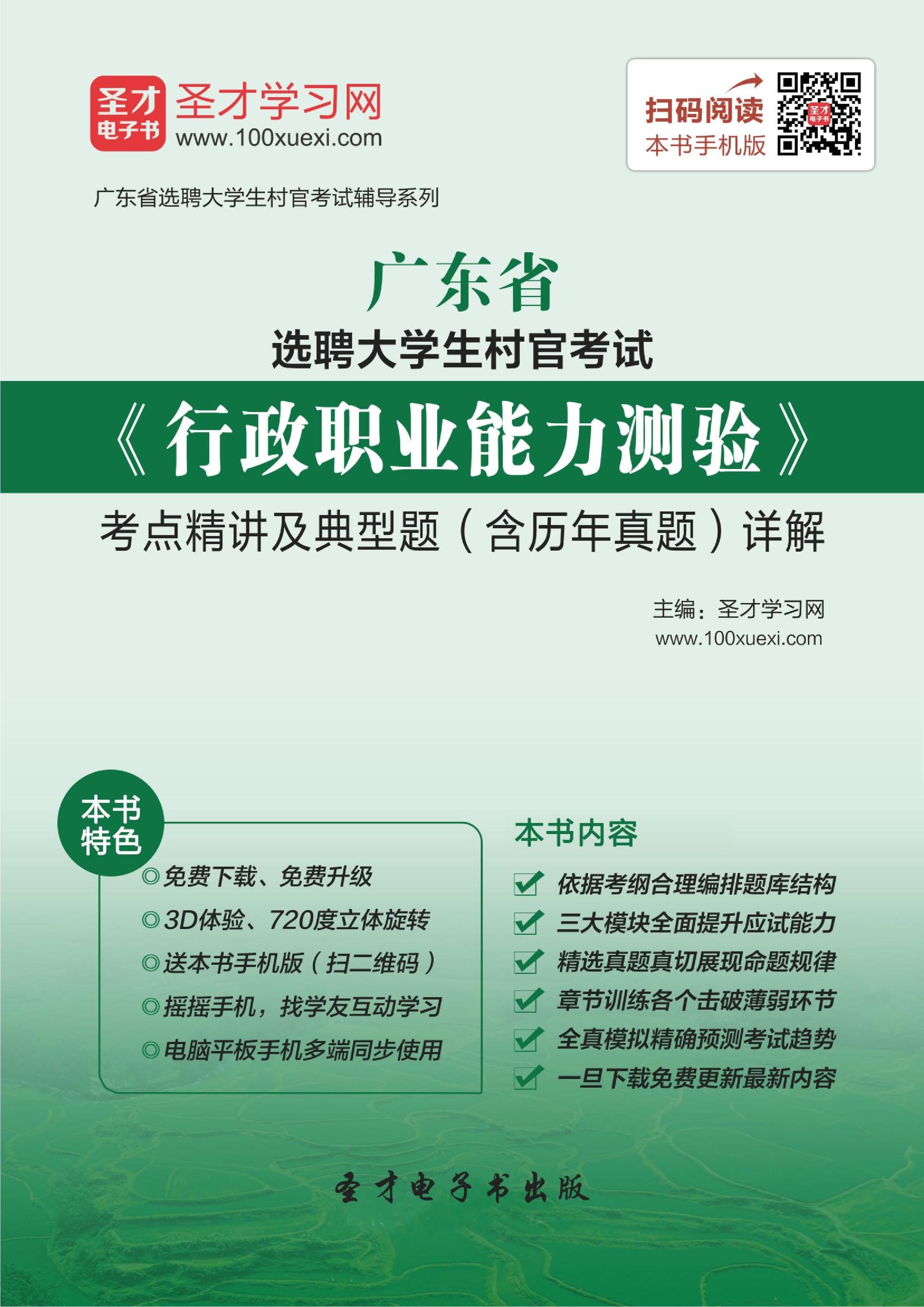 2020年广东省选聘大学生村官考试《行政职业能力测验》考点精讲及典型题(含历年真题)详解