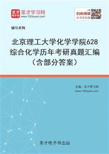 北京理工大学化学学院《628综合化学》历年考研真题汇编(含部分答案)