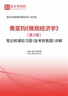 黄亚钧《微观经济学》(第3版)笔记和课后习题(含考研真题)详解