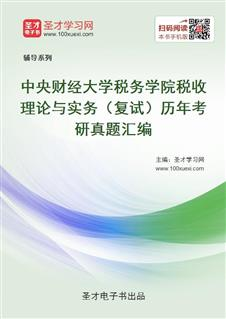 中央财经大学税务学院税收理论与实务(复试)历年考研真题汇编