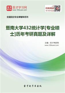 暨南大学《432统计学》[专业硕士]历年考研真题及详解