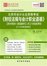 北京市会计从业资格考试《财经法规与会计职业道德》【教材精讲+真题解析】讲义与视频课程【21小时高清视频】