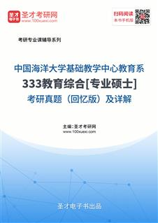 中国海洋大学基础教学中心教育系《333教育综合》[专业硕士]考研真题(回忆版)及详解
