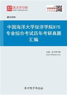 中国海洋大学经济学院《870专业综合考试》历年考研真题汇编