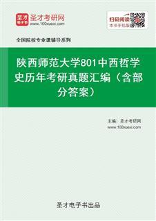 陕西师范大学《801中西哲学史》历年考研真题汇编(含部分答案)