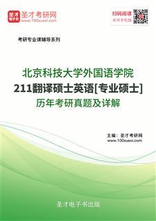 北京科技大学外国语学院211翻译硕士英语[专业硕士]历年考研真题及详解