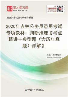 2020年吉林公务员录用考试专项教材:判断推理【考点精讲+典型题(含历年真题)详解】