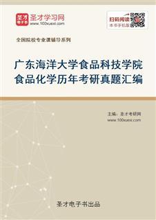 广东海洋大学食品科技学院食品化学历年考研真题汇编