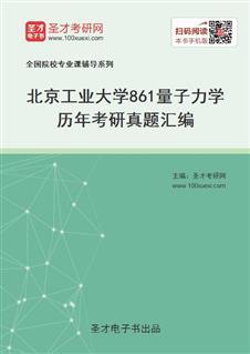 北京工业大学《861量子力学》历年考研真题汇编