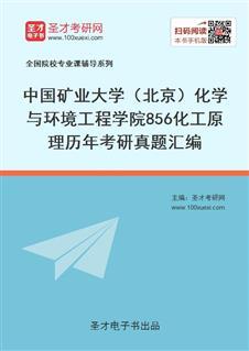 中国矿业大学(北京)化学与环境工程学院《856化工原理》历年考研真题汇编